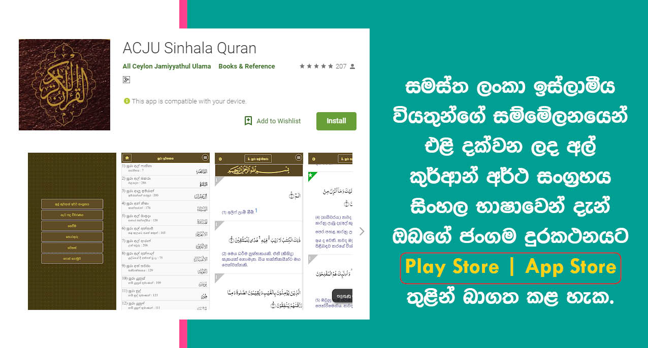 ACJU Sinhala Exegesis of the Holy Quran - App