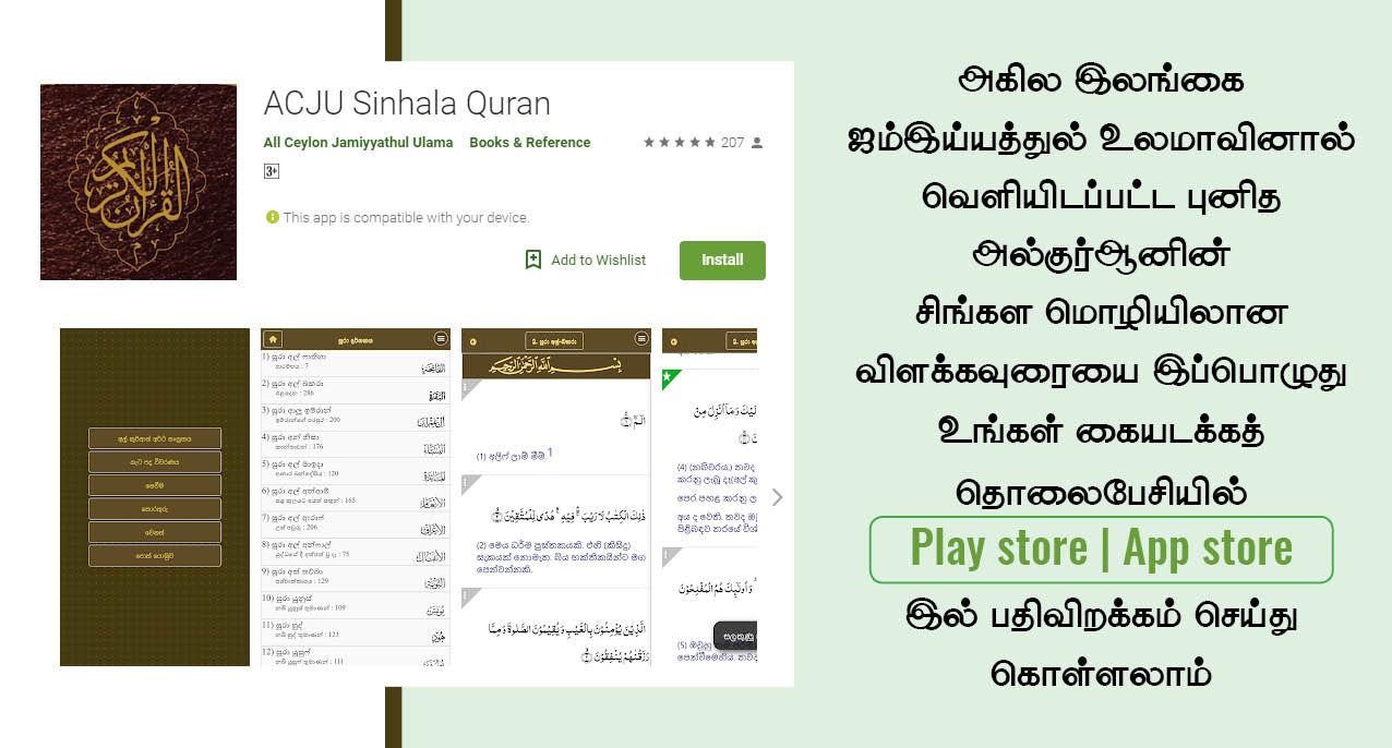 ACJU Sinhala Exegesis of the Al-Quran - APP
