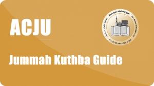 இவ்வார (2021.07.30) ஜுமுஆ குத்பாவிற்கான வழிகாட்டல்