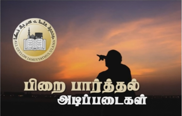 Five Criteria on Deciding the First Crescent (Tamil)