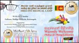 Free Eye Medical Camp - ACJU