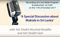A Discussion about Maktab - SLBC Radio Program