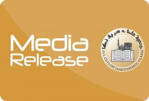 IS (ISIS) மற்றும் தீவிரவாதம் பற்றிய இலங்கை முஸ்லிம் அமைப்புகளின் கூட்டுப் பிரகடனம்