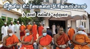 'தேசிய உரிமைகளை பாதுகாப்போம்'எனும் தொனிப் பொருளில் அமைந்த 3 நாள் கல்விச்சுற்றுலா