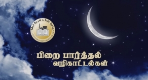 Guidelines On The First Crescent Sighting (Tamil)