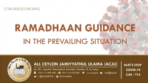 Ramadhaan Guidance in the prevailing situation - (CAV - E03)