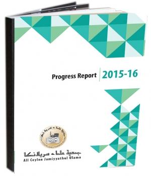 முன்னேற்ற அறிக்கை 2015/2016